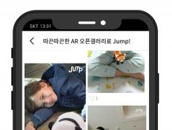 """""""나가기 무서워 AR 놀이터로""""…<strong>SK</strong>T '점프AR' 오픈갤러리 인기"""