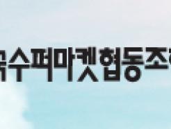 """수퍼협동조합 """"추경은 목숨줄…정쟁 시 총선서 심판"""""""