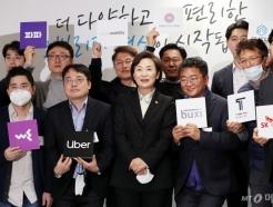 국토부-모빌리티 업계 '혁신과 상생을 위해'