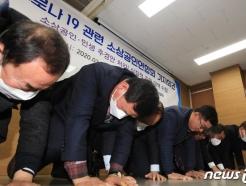 """소상공인聯 """"확진자 경유점포 지원·전기료 인하…고무적"""""""