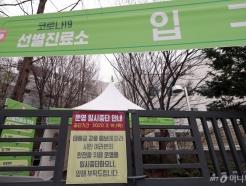 드라이브 스루 선별진료소 '강풍으로 일시중단'