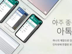 굿텔레콤, 고객관리솔루션 '아톡비즈' 업그레이드
