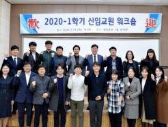 순천대, 2020학년도 1학기 신임교원 워크숍 진행