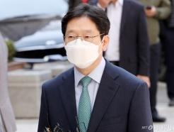 김경수 항소심, 재판부 변경 후 첫 공판