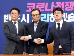 손잡은 더불어 민주-시민당