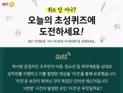 제 18회 <strong>머니투데이</strong> 페이스북 초성퀴즈 'ㅌㄹㄱㄹ' 정답은?
