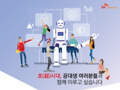 <strong>SK</strong>T, AI 예비 인재 양성…펠로십 2기 선발