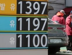 '국제유가 급락' 국내 휘발유 가격 9주째 하락