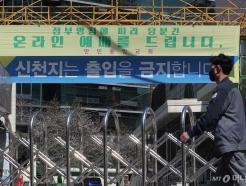 '코로나19 집단감염' 구로 만민중앙교회 폐쇄