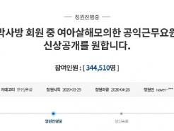 """""""조주빈과 내 딸 살해모의 공익 고교시절 제자"""" 신상공개 靑청원 34만"""