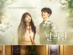 마켓비, 정해인·채수빈 주연 tvN 드라마 '반의반' 가구 협찬