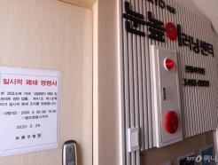 도봉구 학원강사 확진...학원 폐쇄