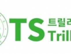 TS트릴리온, 정기 주주총회 개최