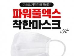 파워풀엑스, 신제품 '3중 필터 마스크' 출시