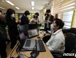 [사진] '원격수업 어떻게 진행되나?'