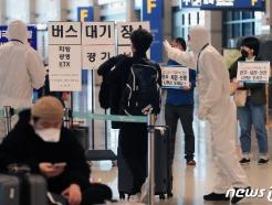 [사진] 해외입국자 위한 전용 공항버스 운행...'2차 감염 예방'