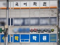 [사진] 코로나19 확산 우려 '학원가 긴장'