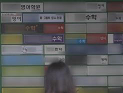 [사진] 코로나19 '학원가는 울상'