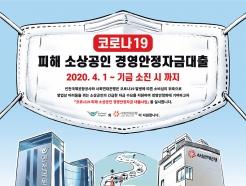 인천공항공사, 소상공인 10억원 긴급자금 대출