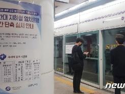 [사진] 4월1일부터 서울지하철 1-8호선 열차운행 잠정 1시간 단축