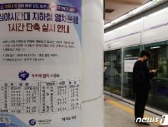 [사진] 4월1일부터 지하철 열차운행 1시간 단축