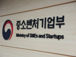중기부, 충남지방청 신설…대전지방청은 대전·세종 관할