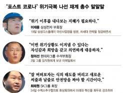 """'포스트 코로나' 향하는 재계 총수들…""""위기 이후 내다봐야"""""""