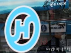 KCGI, 한진 주식 팔아 한진칼 주식 추가매입