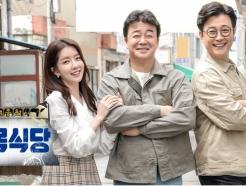 """'골목식당' 치막집, 최악 위생상태도 모자라 """"레시피 달라"""" 요구까지"""