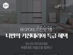집닥, 삼성<strong>전자</strong> 비스포크와 '나만의 키친테리어' 이벤트