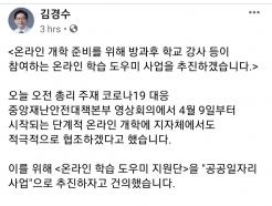 """김경수 """"온라인 학습도우미, 공공일자리사업으로 추진"""""""