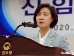 """추미애, 대검에 """"채널A-검사장 유착의혹 진상조사하라"""" 지시"""