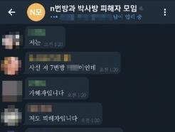 [단독] 새벽 열린 'n번방 피해자모임'…경찰 쫓는 '그놈들' 모였다