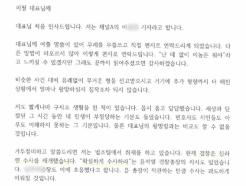 """""""유시민 얼마 받았는지 궁금해""""…MBC '채널A기자 편지' 공개"""
