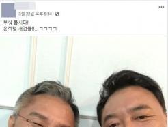 """""""윤석열 부숴봅시다"""" SNS 글 논란…MBC '검언유착' 제보자?"""