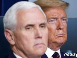 [사진] 심각한 표정의 펜스…더 심각한 트럼프