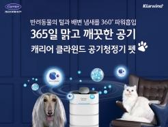 캐리어에어컨, 반려동물 가정용 공기청정기 홈쇼핑 판매