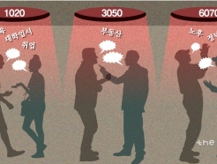 """""""부자 놔두고 서민만 봉?""""…부동산정책 두고 갈라진 '3050'"""