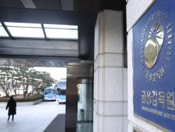 신한·하나·대구銀-금감원, 4개월째 '키코 줄다리기'