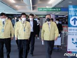 [사진] 진영 장관 '공항 입국 검역체계는?'