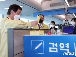 [사진] 진영 장관, '인천공항 검역체계 점검'