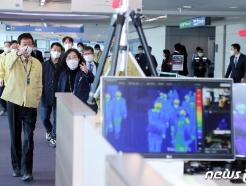 [사진] 진영 장관 '공항 입국 검역체계 점검'