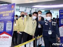 [사진] '코로나19 대응' 인천공항 현장 찾은 진영 장관
