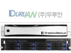 두루안, 코로나19로 확산된 재택근무에 VPN 제품 주목