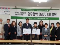 진허드파운데이션-지구시민운동연합, 저소득층 지원사업 후원협약 체결