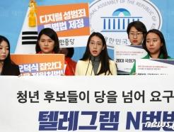 """검찰, '와치맨'에 """"텔레그램방 홍보"""" 추가 구속영장"""