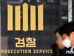 """민언련 """"'검언유착 의혹' 채널A기자-현직 검사 '협박죄'로 고발"""""""