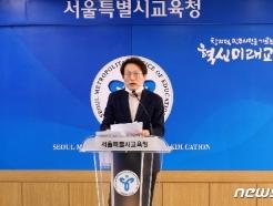 서울 모든 학교 원격수업 대비 '1000만원 지원'…퇴직교원도 '출동'