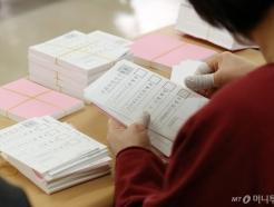 21대 총선 투표용지 검수