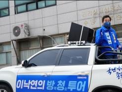 민주 '종로-강남' 쌍끌이 …통합 '강원도' 굳히기